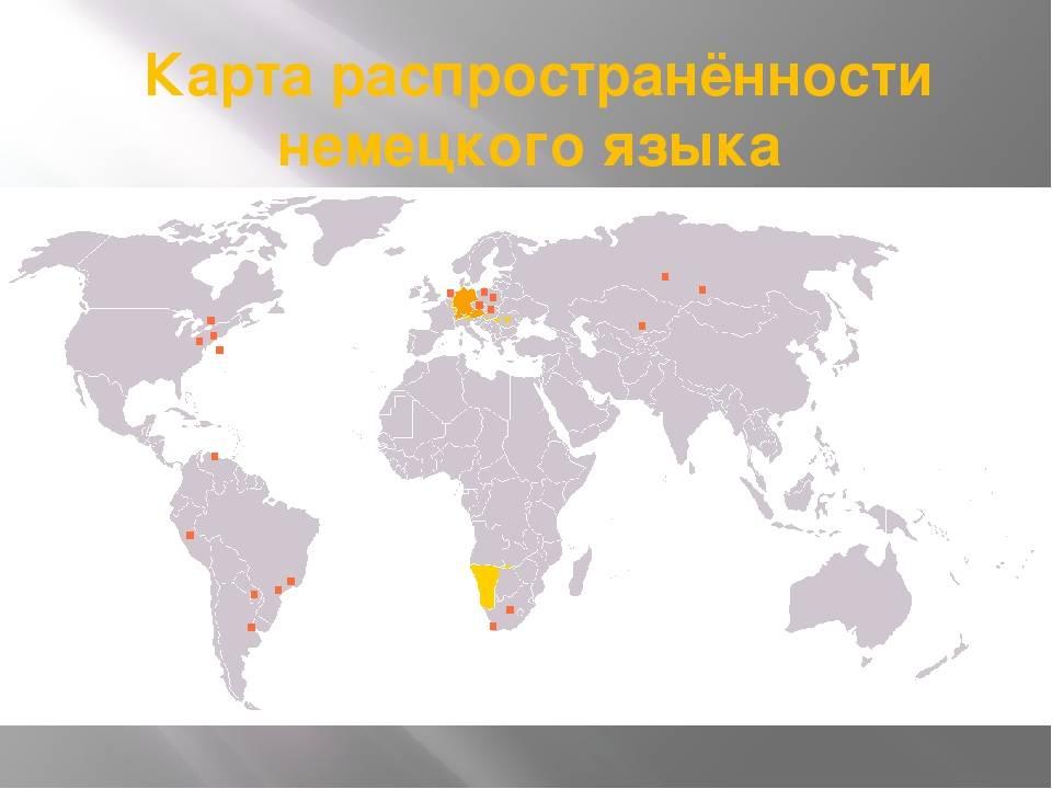 Страны на немецком языке с артиклями die/der: как пишутся, с произношением (тест+видео+аудио) | онлайн курсы немецкого языка екатерины казанковой