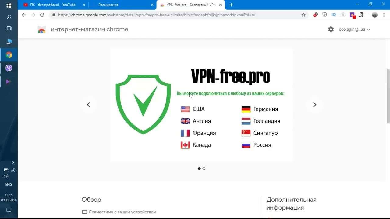 Бесплатный vpn для китая скачать
