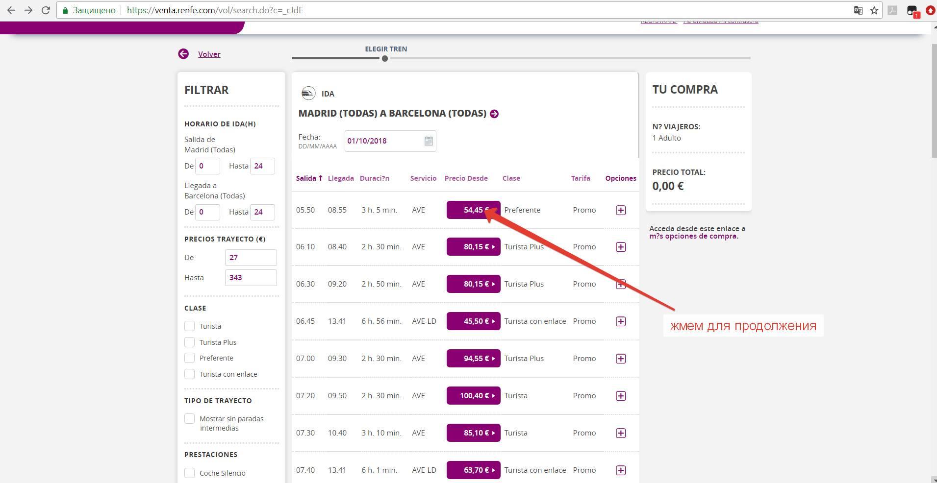 Как добраться из мадрида в валенсию: поезд, автобус, такси, машина. расстояние, цены на билеты и расписание 2021 на туристер.ру