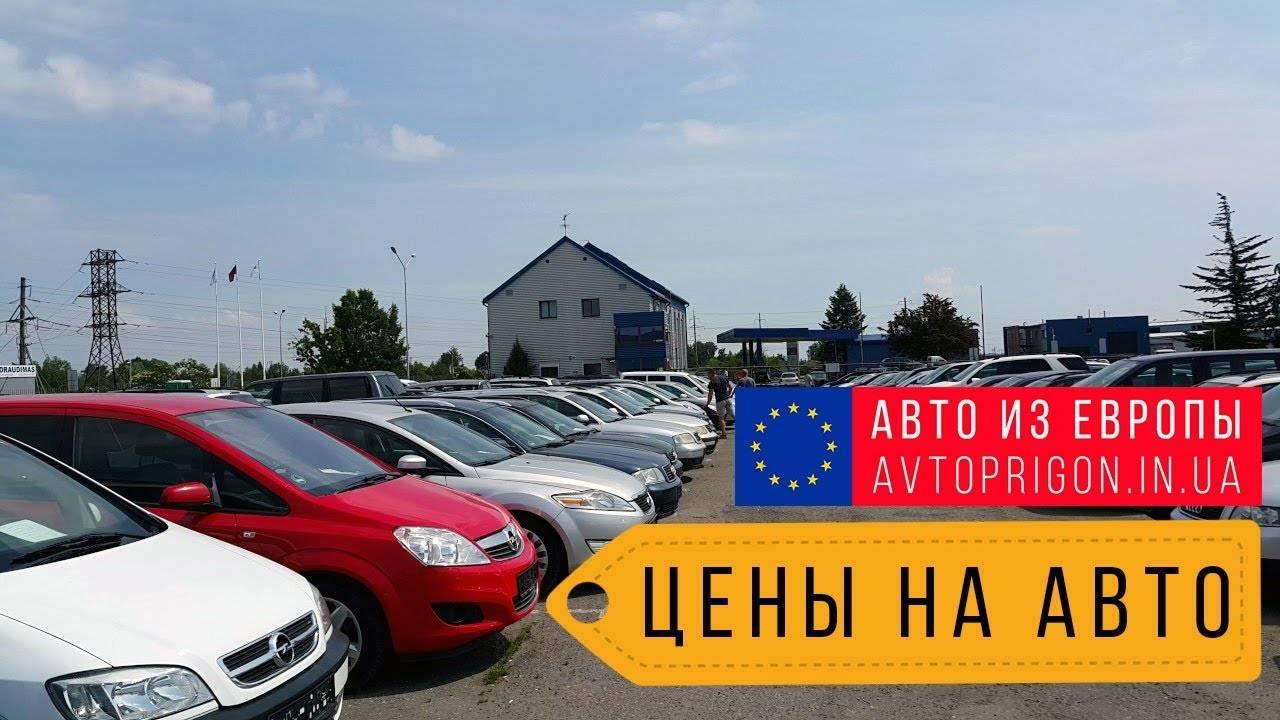 Как пригнать авто из польши в украину и сколько это стоит