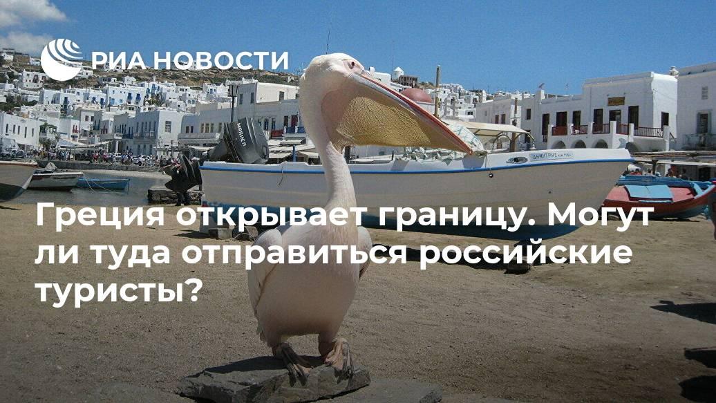 Браво на въезд: при каких условиях в карантин греция пустит россиян | статьи | известия