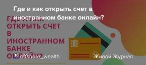 Регистрация компании и открытие банковского счета в австралии