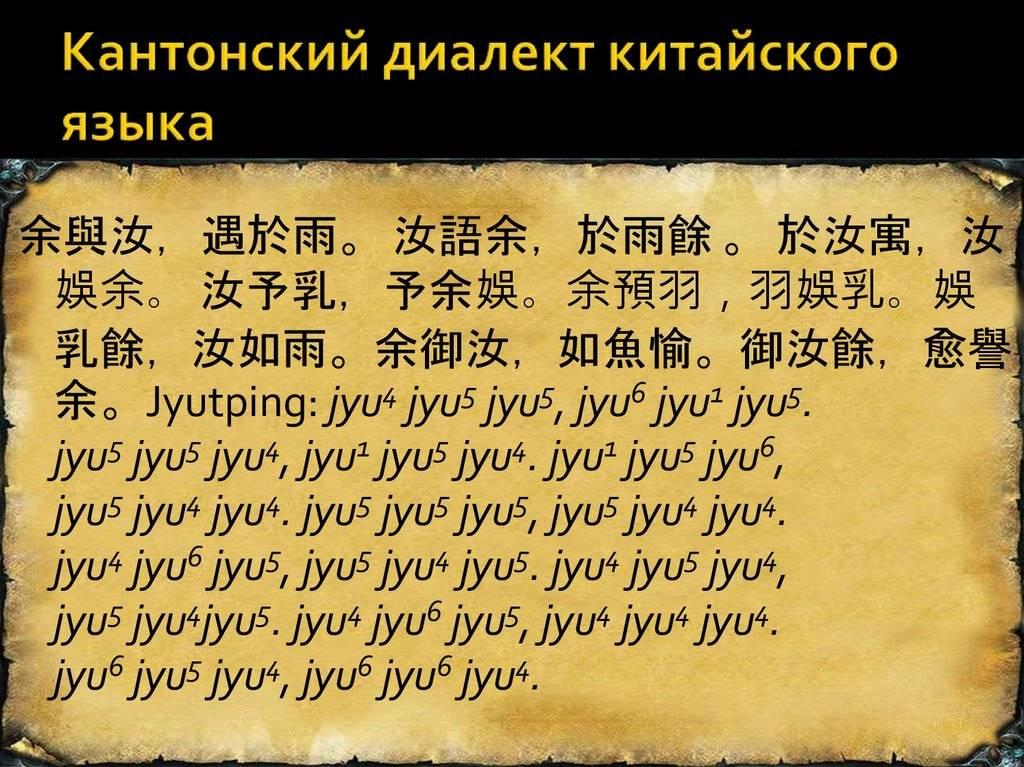 Китайский язык - диалекты, иероглифика, фонетика