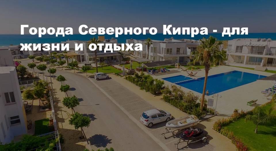 Все о жизни на северном кипре в  2021  году: видео и фото