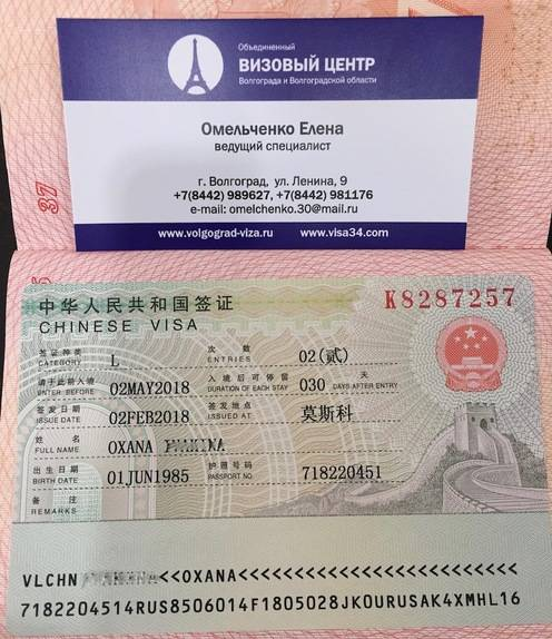 Виза в болгарию для россиян