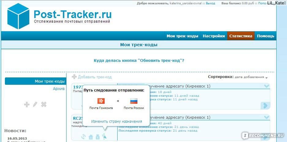 Глобальное отслеживание посылок из китая на русском