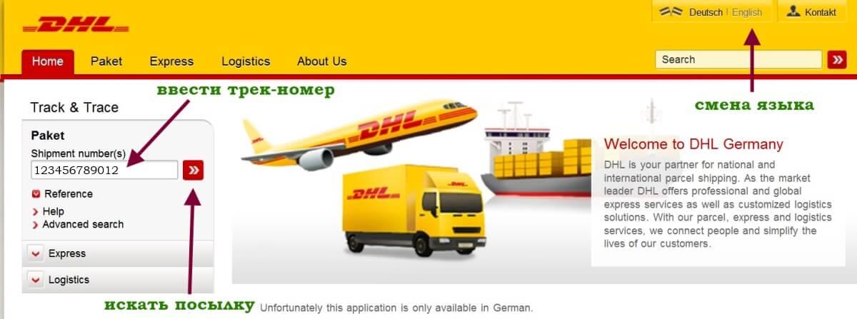 Почта германии - deutsche post dhl. способы доставки. отслеживание посылок.