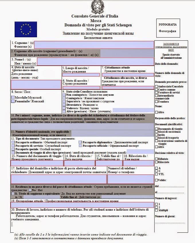 Анкета на визу в италию: пример, скачать образец в word, и как заполнить онлайн, распечатать бланк на оформление и получение шенгенского итальянского разрешения юрэксперт онлайн