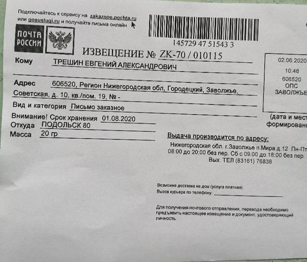 Почта италии в 2021 году: отслеживание посылок, доставка, письма