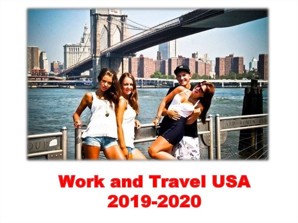 Work and travel usa – гид для родителей