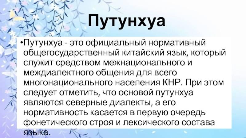 Диалекты китайского языка. дипломная (вкр). английский. 2012-01-25