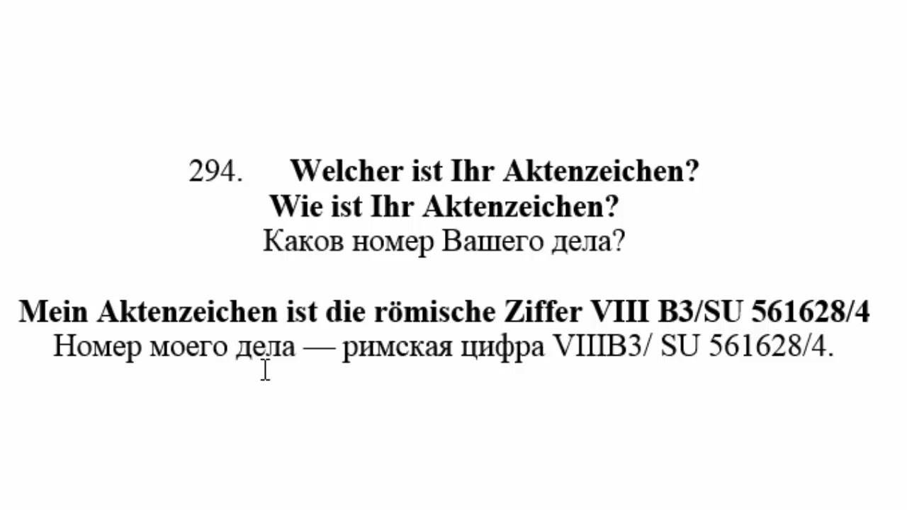 Немецкие тесты шпрахтест