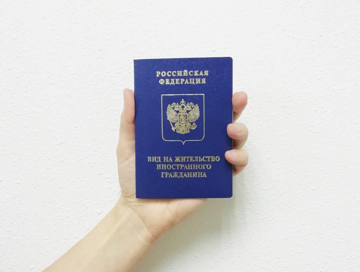Является ли иностранец с видом на жительство резидентом рф в 2021 году