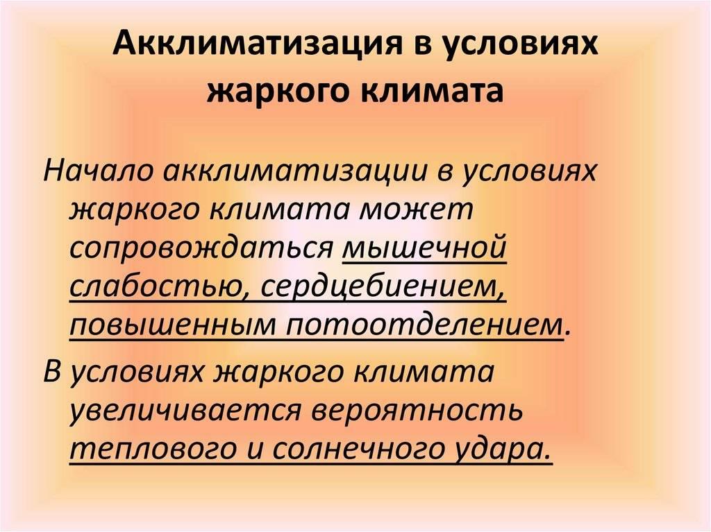 Что такое акклиматизация и как её облегчить — туристер.ру