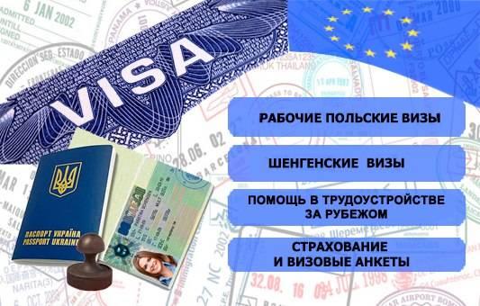 Студенческая виза в польшу - требования к заявителю, срок действия