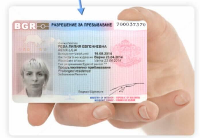 Иммиграция в болгарию в 2020: условия, программы, помощь