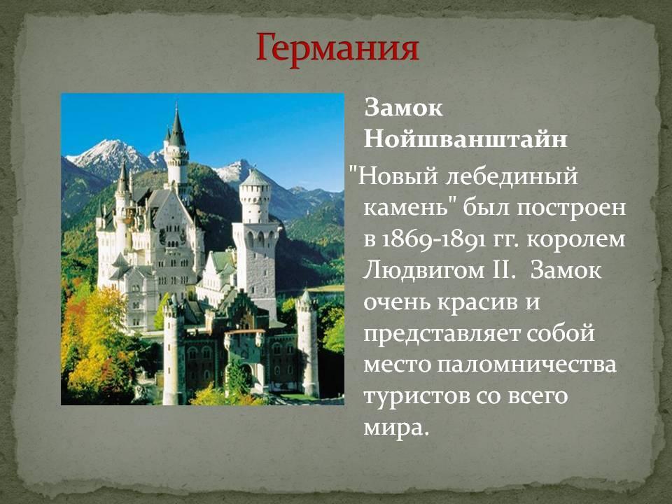 Замок нойшванштайн — лебединая песня короля людвига ii