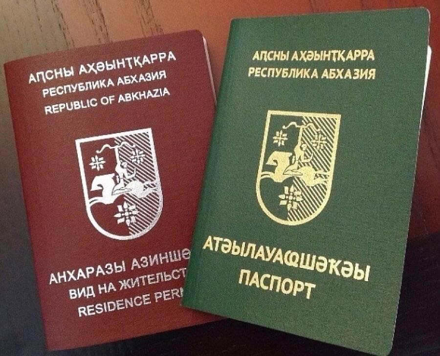 Абхазия: нужен ли загранпаспорт в 2020 году для россиян?