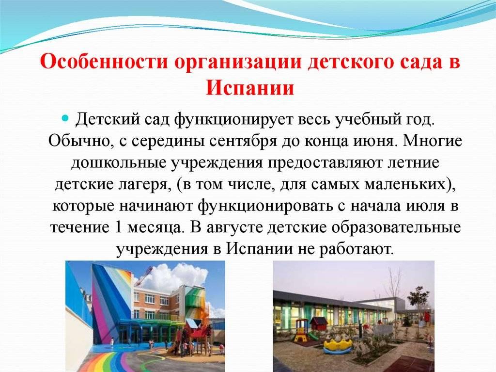 Как иностранцу записать ребенка в детский сад в россии