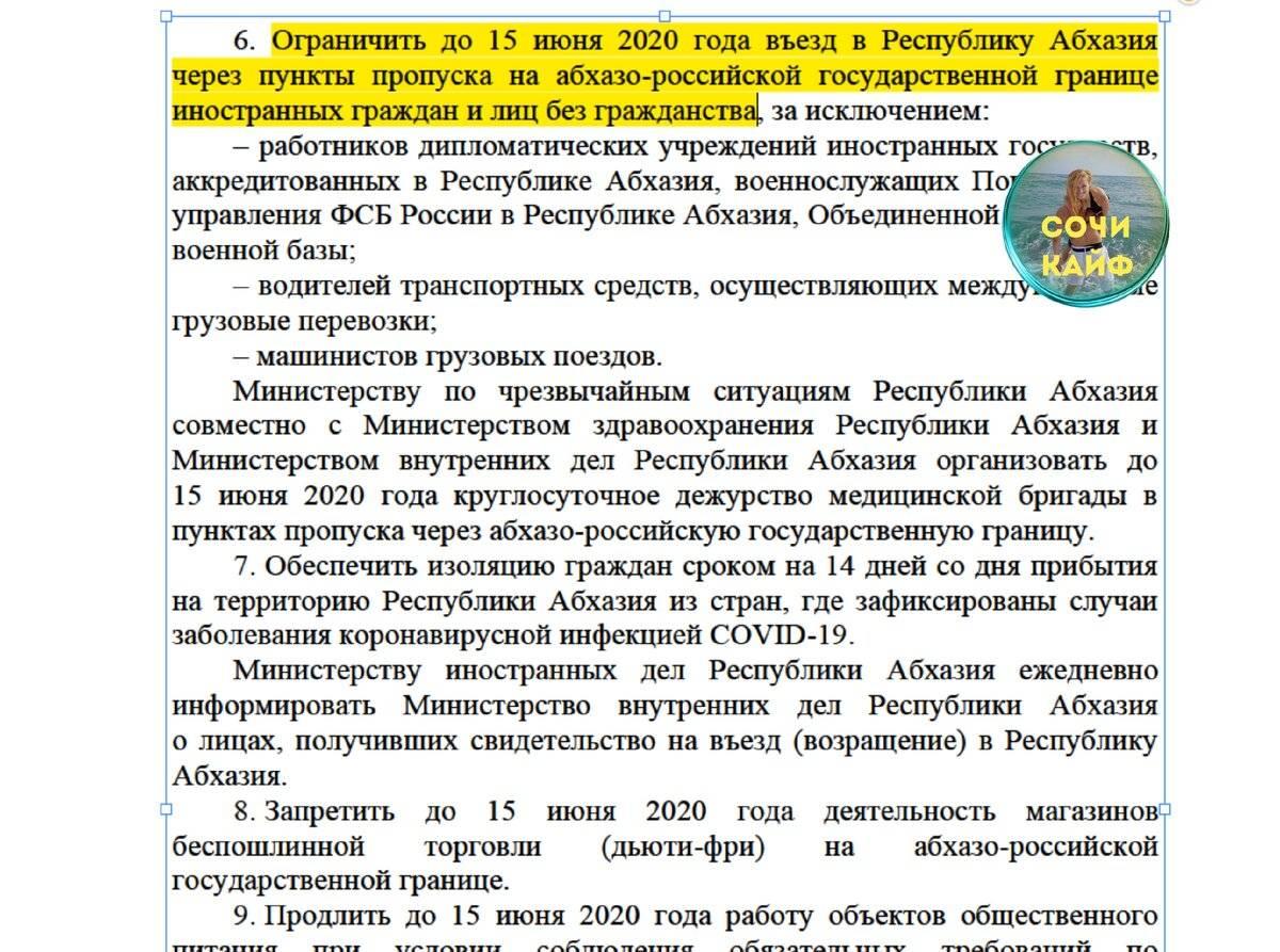 Нужен ли загранпаспорт в абхазию для россиян в 2020 году