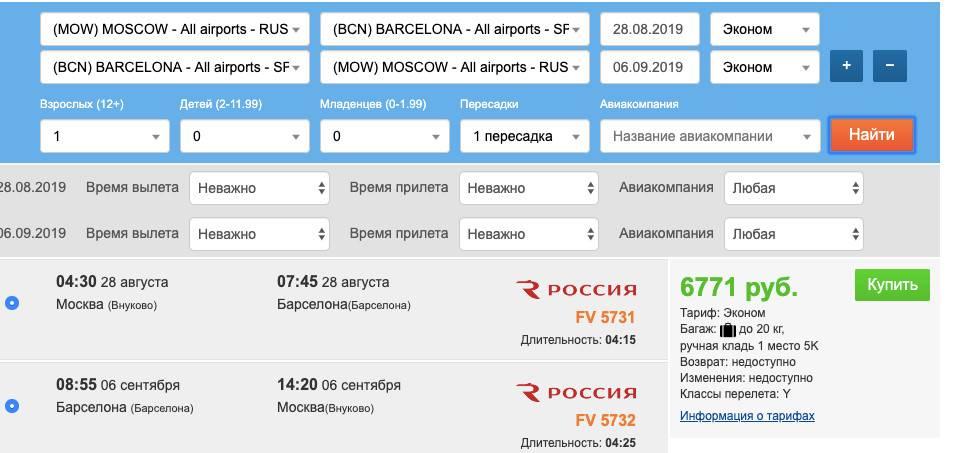 Почему цена авиабилета изменяется по 10 раз за день? – блог купибилет