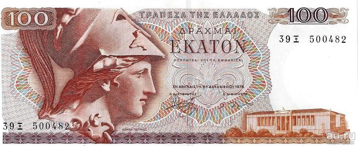 Валюта греции. история денежной единицы греции :: businessman.ru