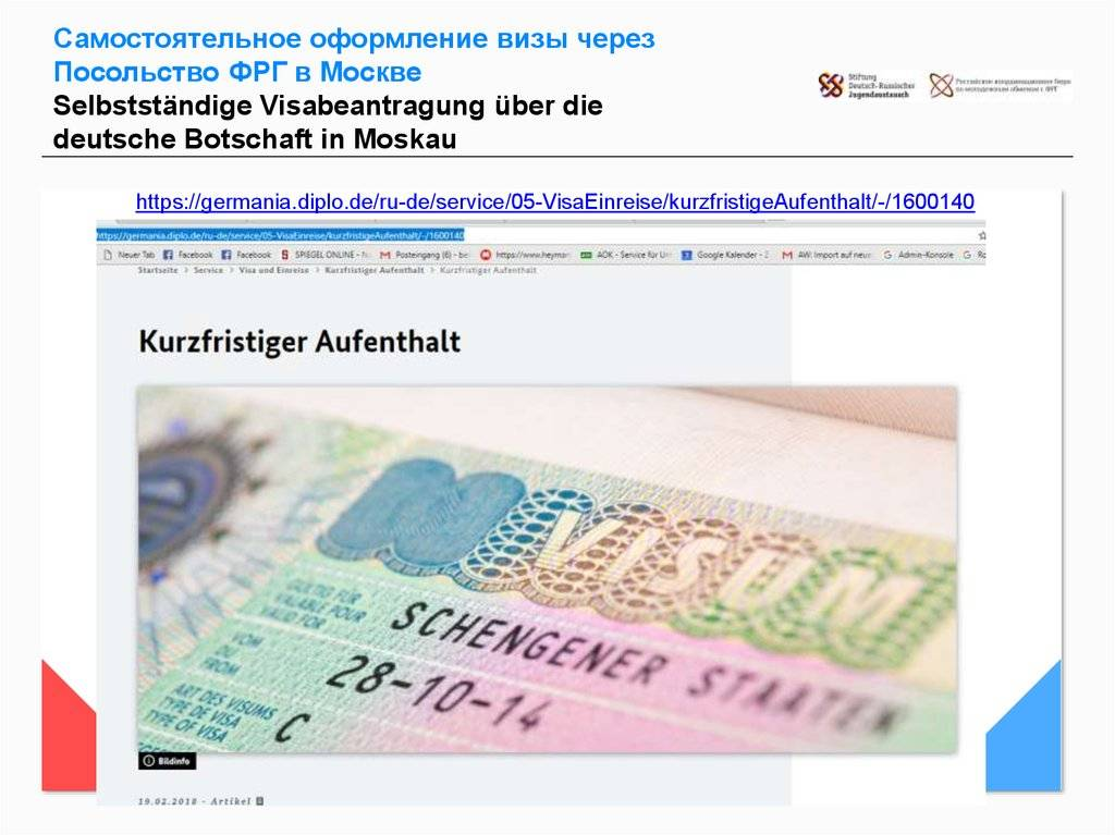 Оформление национальной визы в германию