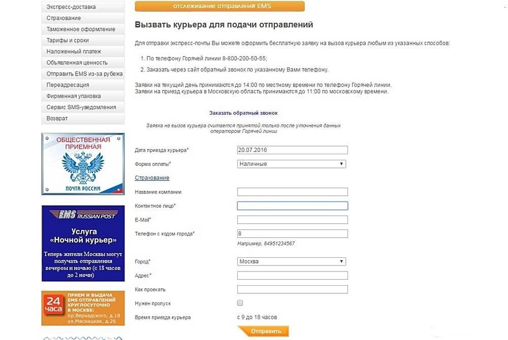 «чешская почта» начнет доставлять посылки по вечерам