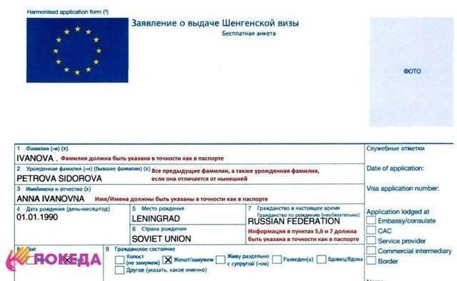 Анкета на визу в испанию: как заполнить по всем правилам и перечень необходимых документов