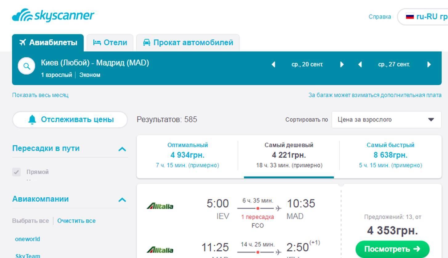 Алиталия авиакомпания - официальный сайт alitalia, контакты, авиабилеты и расписание рейсов итальянские авиалинии 2021 - страница 2