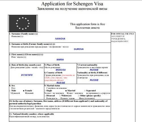 Виза во францию для россиян 2021, анкета на французскую визу, документы шенгена самостоятельно