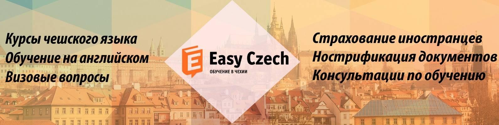 Изучение английского и чешского языка на годовых курсах в праге