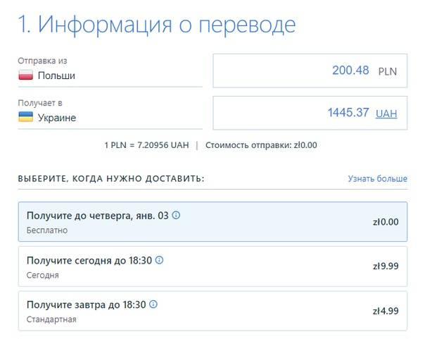 Способы перевода денег из украины в россию