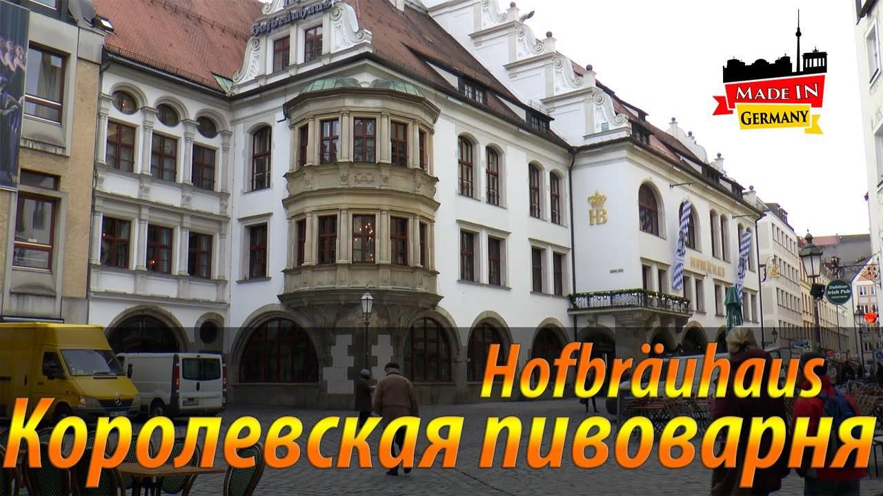 Хофбройхаус — пивная #1 в мюнхене