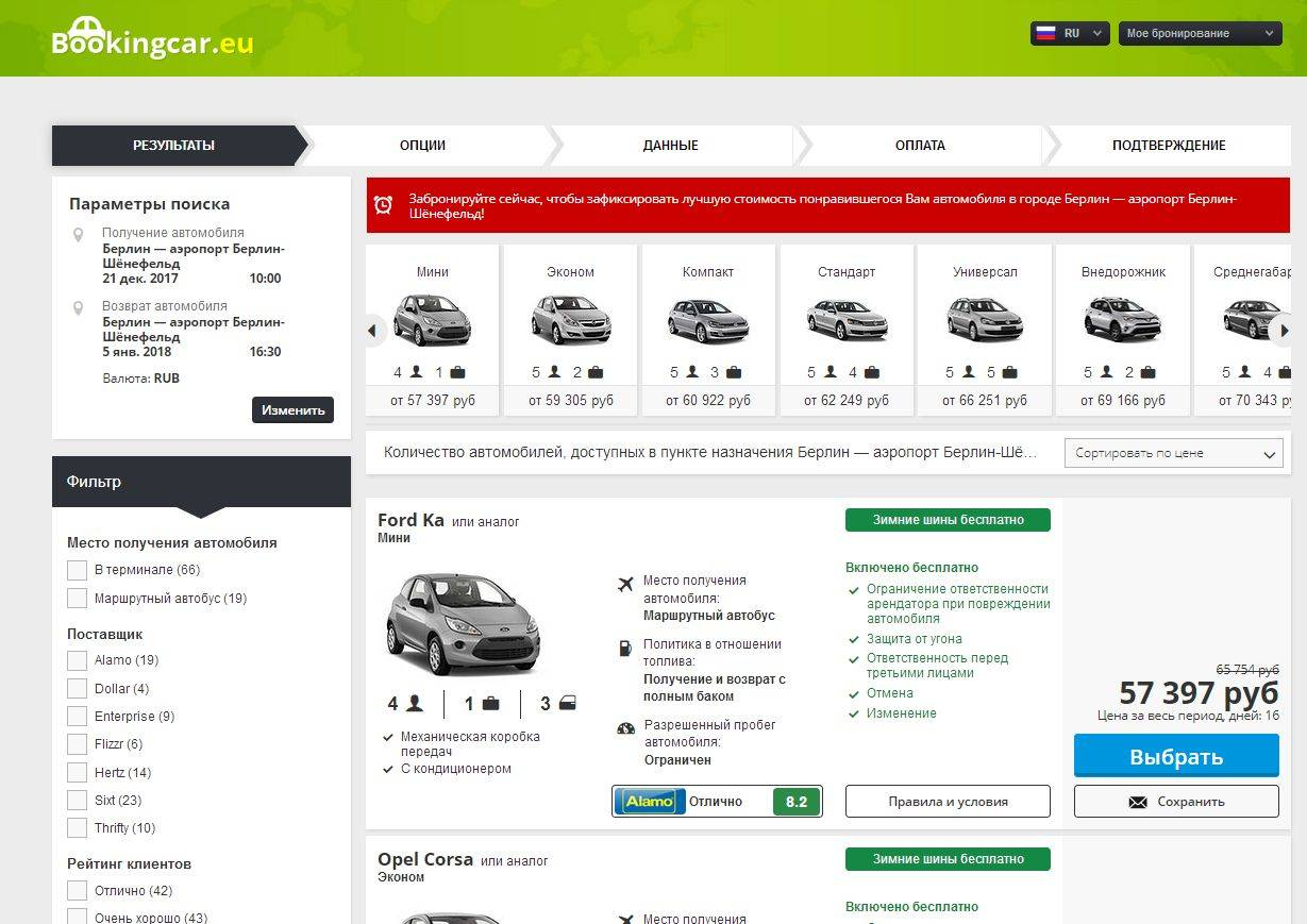 Аренда авто в берлине: где арендовать авто недорого, обзор цен
