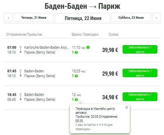 Дешевые автобусные билеты из баден-бадена в штутгарта от 1052 ₽
