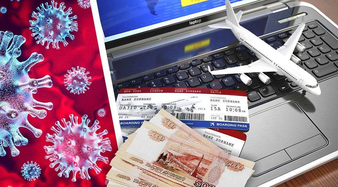 Туроператоры массово отказывают в возврате денег. как их вернуть? адвокаты разъясняют порядок действий туристов
