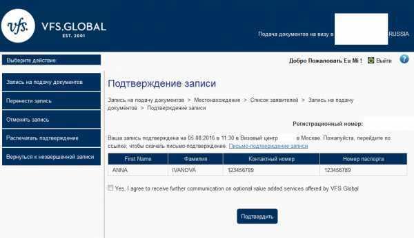 Способы проверить готовность визы в грецию в 2021 году