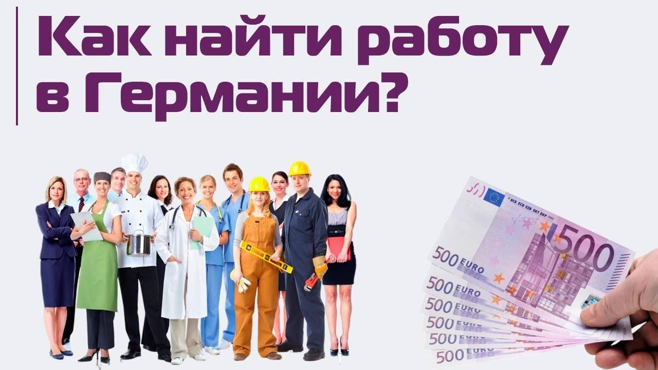 Работа в германии для русских, украинцев и белорусов в 2020 году