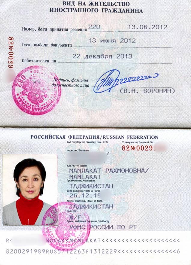 Причины аннулирование вида на жительство в россии в 2021 году — гражданство.online