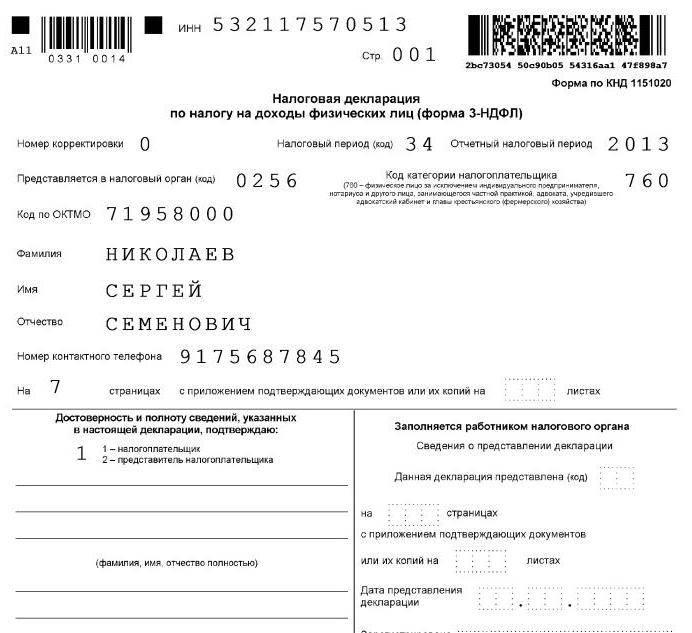 Налоги в германии в год переезда