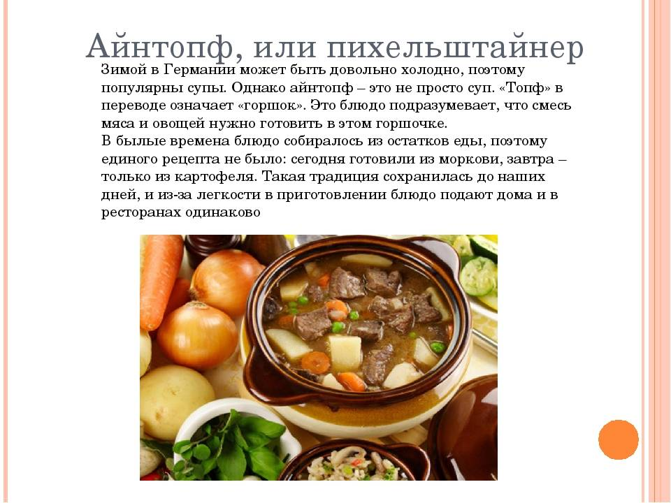 Немецкий айнтопф история. для классического супа айнтопф нам понадобится