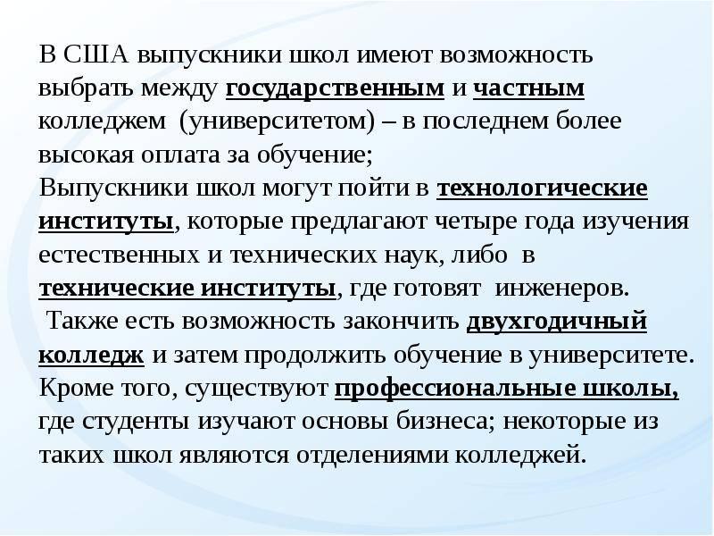Особенности американского образования: плюсы и минусы - русскоязычный висконсин. милуоки и мэдисон.