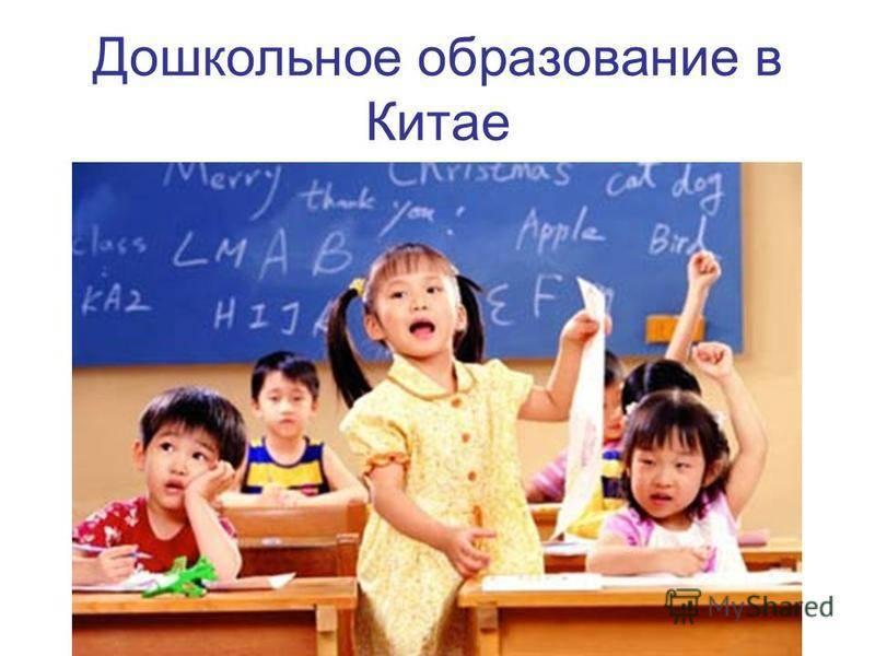 Образовательный процесс в китае: все об этапах обучения