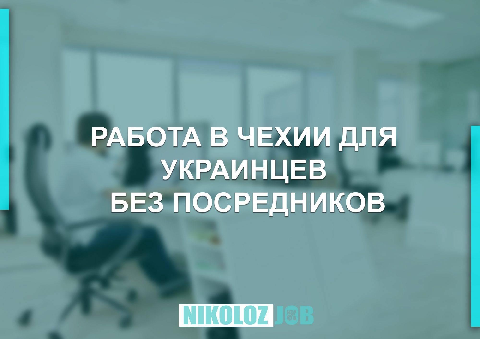 Работа в чехии для русских и украинцев: вакансии от прямых работодателей в 2020 году