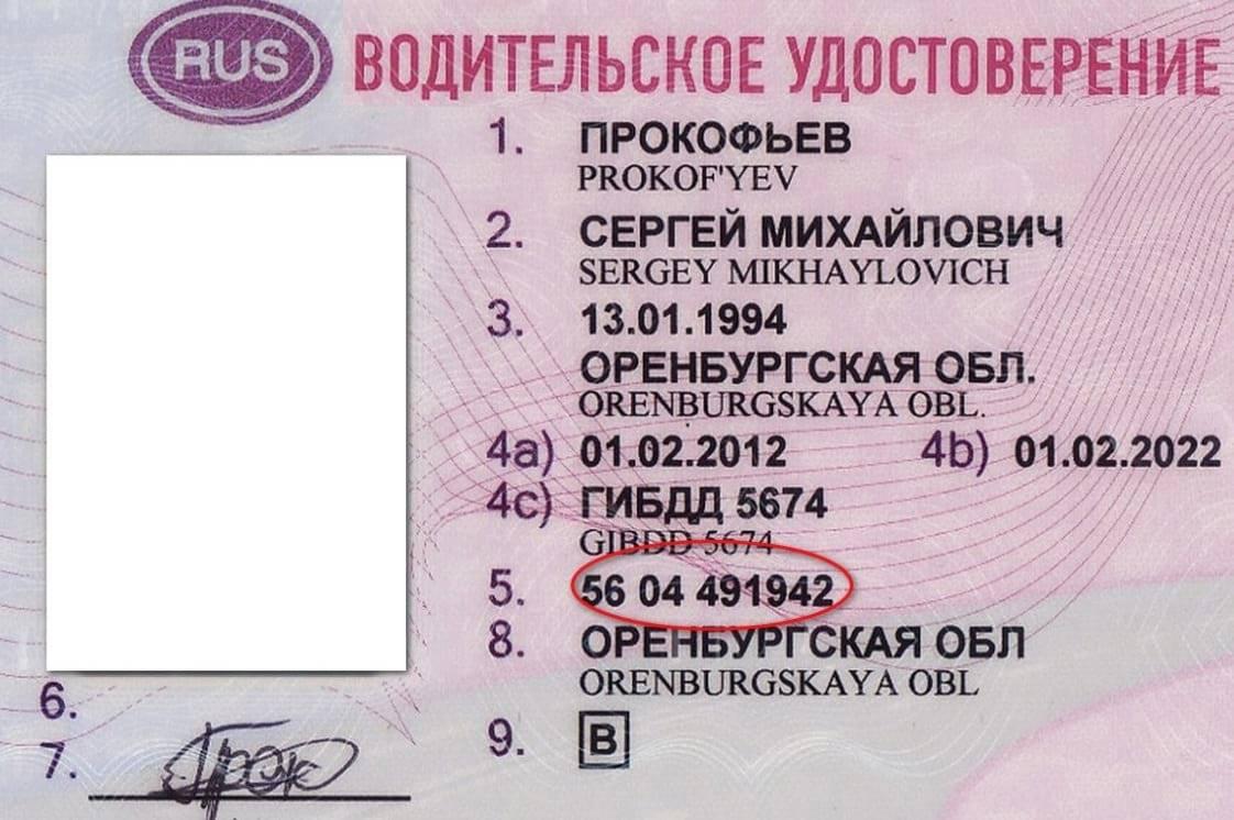 Водительское удостоверение международного образца 2021 года