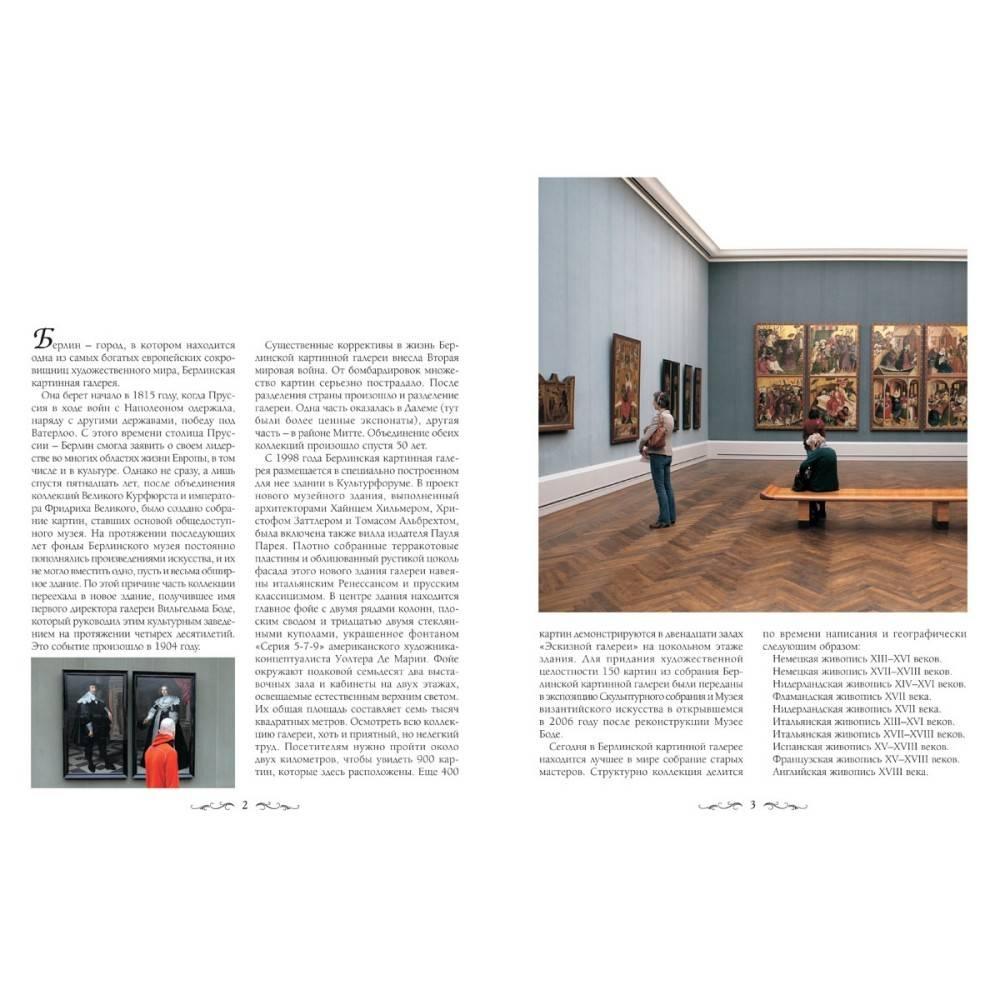 Известные галереи германии: музеи берлина, мюнхена и других городов