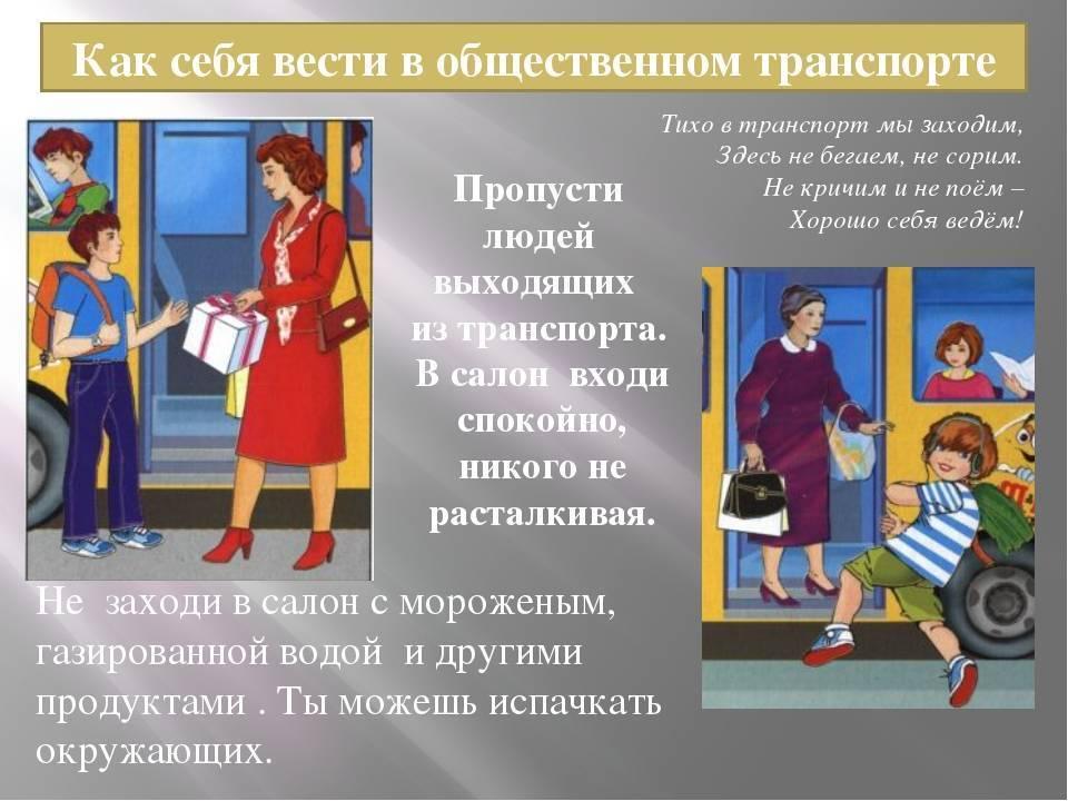 Кодекс поведения туристов за границей. правила поведения для россиян от мид рф