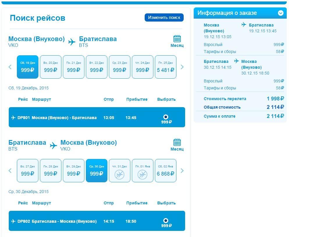 Лоукостеры из москвы | «лоукостеров» - купить дешевые билеты на 2021 год