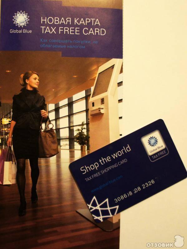 Такс-фри в финляндии: как сэкономить на покупках